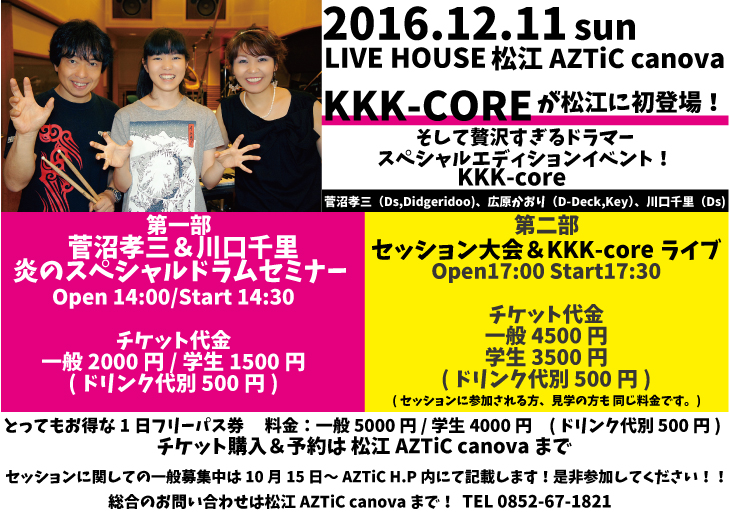 2016-12-11