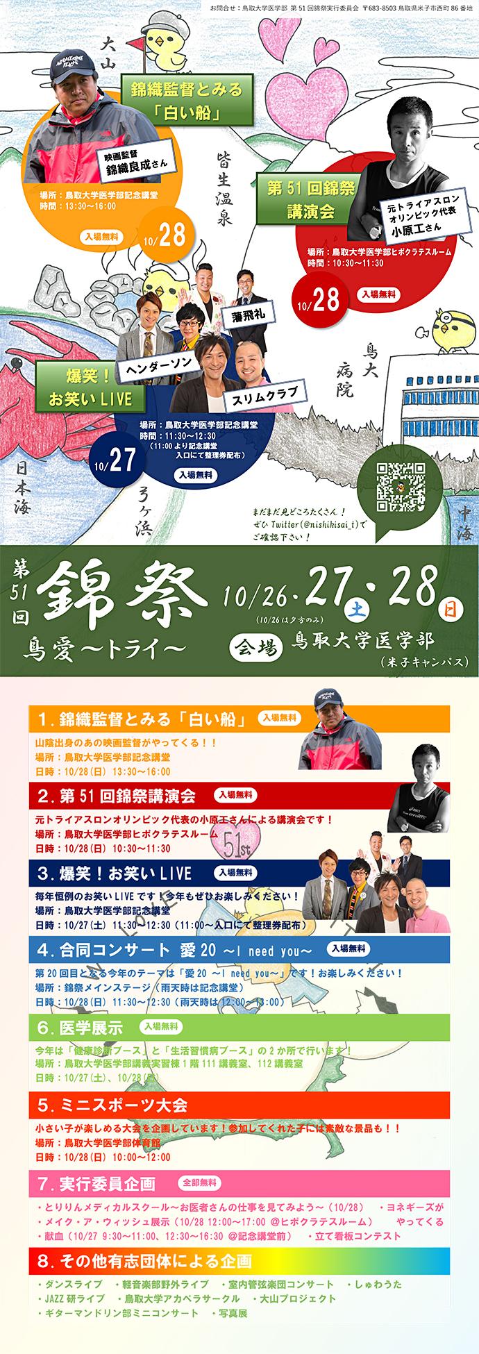 鳥取大学医学部錦祭  爆笑 お笑いライブ2018