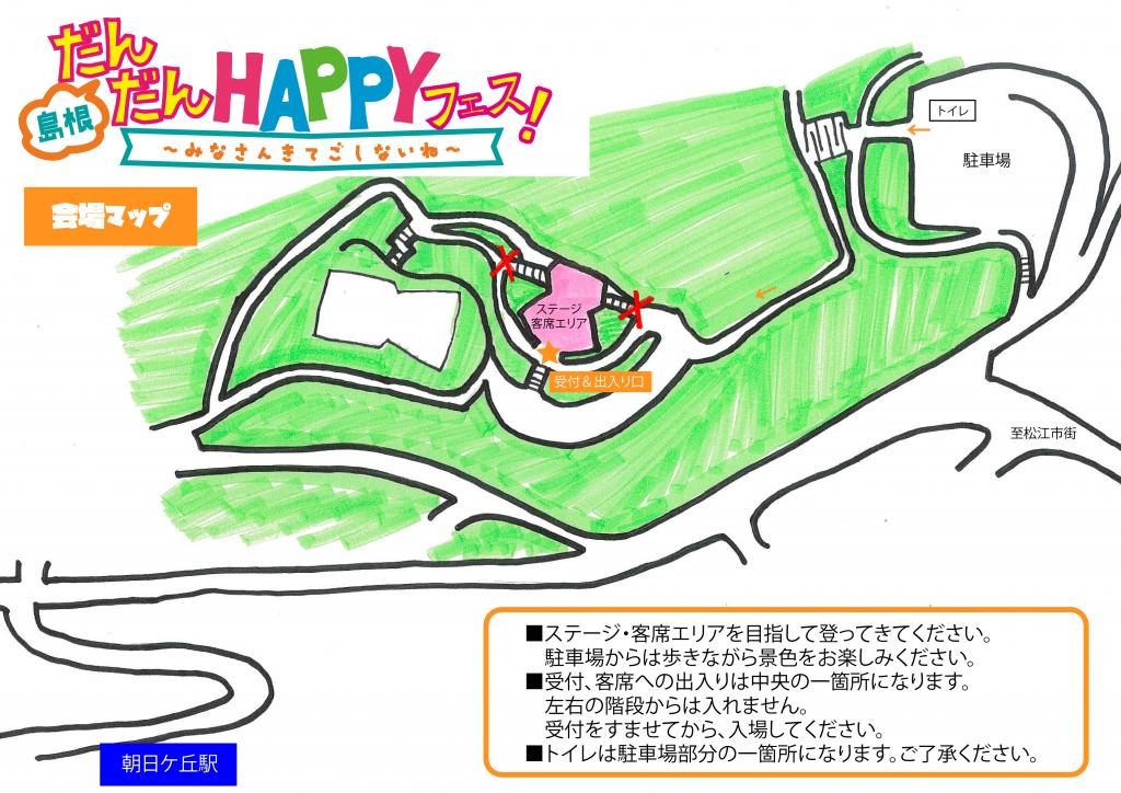 会場マップ-01